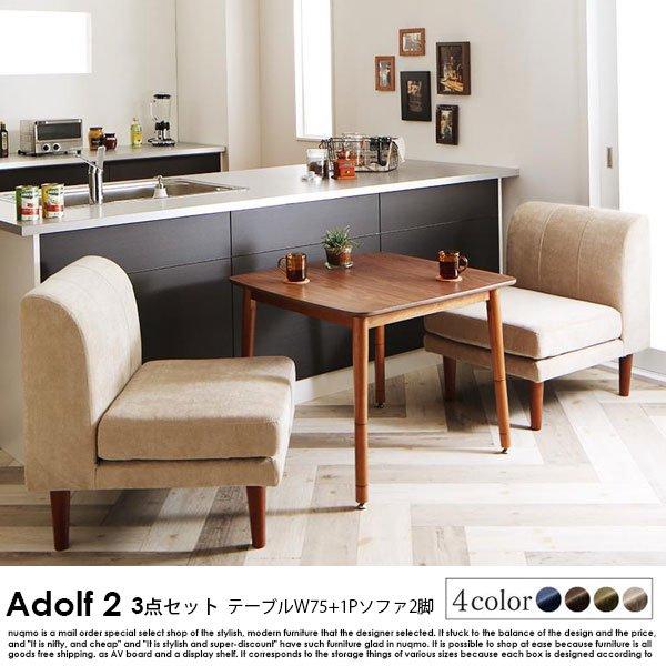 高さが調節できる、こたつソファダイニングセット Adolf2【アドルフ2】3点セット(テーブル+1Pソファ2脚) W75cmの商品写真大