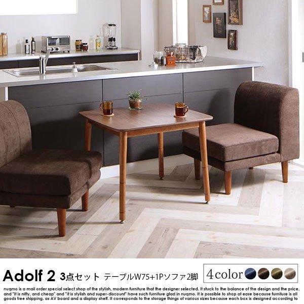 高さが調節できる、こたつソファダイニングセット Adolf2【アドルフ2】3点セット(テーブル+1Pソファ2脚) W75cmの商品写真その1