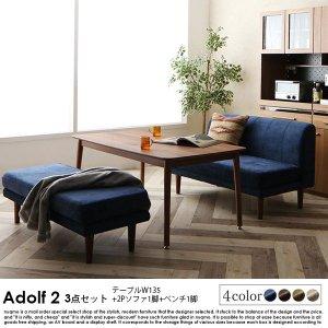 高さが調節できる、こたつソファダイニングセット Adolf2【アドルフ2】3点セット(テーブル+2Pソファ1脚+ベンチ1脚) W135