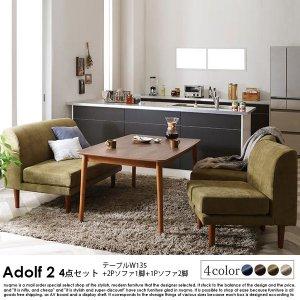 高さが調節できる、こたつソファダイニングセット Adolf2【アドルフ2】4点セット(テーブル+2Pソファ1脚+1Pソファ2脚) W135