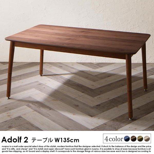 高さが調節できる、こたつソファダイニングセット Adolf2【アドルフ2】4点セット(テーブル+1Pソファ2脚+ベンチ1脚) W135 の商品写真その3