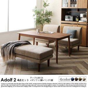 高さが調節できる、こたつソファダイニングセット Adolf2【アドルフ2】4点セット(テーブル+1Pソファ2脚+ベンチ1脚) W135