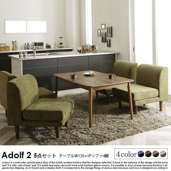 高さが調節できる、こたつソファダイニングセット Adolf2【アドルフ2】5点セット(テーブル+1Pソファ4脚) W135の商品写真大