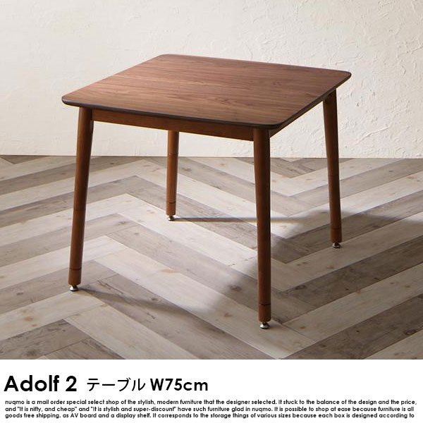 高さ調節できる Adolf2【アドルフ2】ダイニングこたつテーブル W75【沖縄・離島も送料無料】の商品写真大