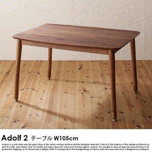 高さ調節できる Adolf2【アドルフ2】ダイニングこたつテーブル W105