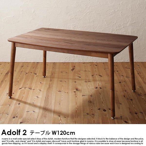 高さ調節できる Adolf2【アドルフ2】ダイニングこたつテーブル W120cm【沖縄・離島も送料無料】の商品写真大