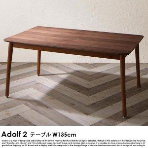 高さ調節できる Adolf2【アドルフ2】ダイニングこたつテーブル W135