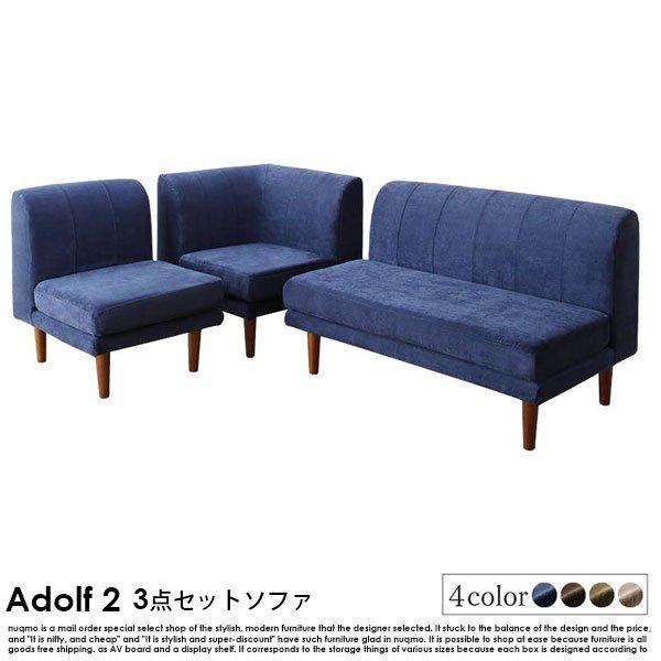 高さ調節できるソファ Adolf2【アドルフ2】ソファ 3点セット 1P+2P+コーナーの商品写真その1
