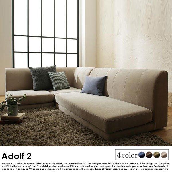 高さ調節できるソファ Adolf2【アドルフ2】ソファ 3点セット 1P+2P+コーナー の商品写真その2