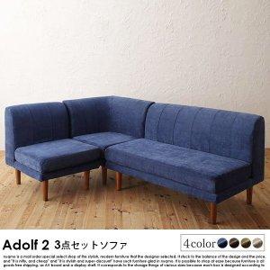 高さ調節できるソファ Adolf2【アドルフ2】ダイニングソファ 3点セット 1P+2P+コーナー