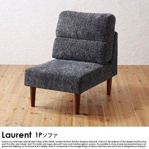 ハイバックソファ Laurent【ローラン】ソファ 1P【沖縄・離島も送料無料】