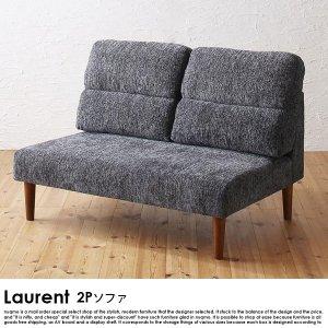 ハイバックソファ Laurent【ローラン】ソファ 2P【沖縄・離島も送料無料】