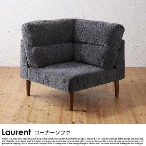 ハイバックソファ Laurenの商品写真