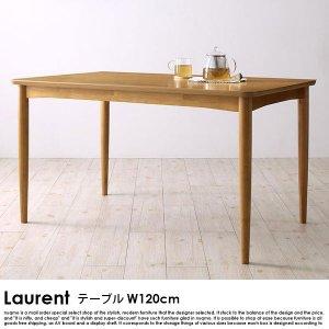 カラーが選べる Laurent【ローラン】ダイニングテーブル W120