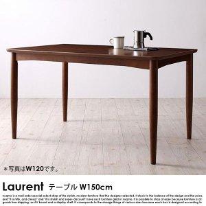 カラーが選べる Laurent【ローラン】ダイニングテーブル W150