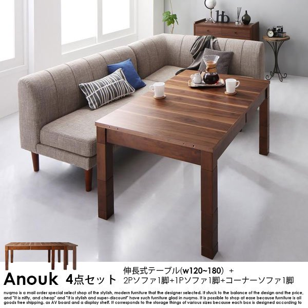 <img class='new_mark_img1' src='https://img.shop-pro.jp/img/new/icons12.gif' style='border:none;display:inline;margin:0px;padding:0px;width:auto;' />こたつダイニングセット Anouk【アヌーク】4点セット(テーブル+2Pソファ1脚+1Pソファ1脚+コーナーソファ1脚) W120-180の商品写真大