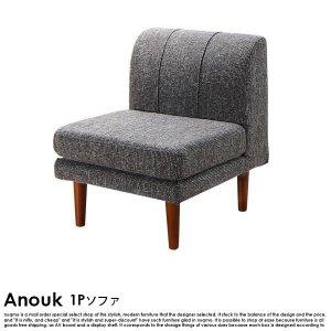 高さが調節できる Anouk【アヌーク】ソファ 1P【沖縄・離島も送料無料】