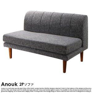 高さが調節できる Anouk【アヌーク】ソファ 2P【沖縄・離島も送料無料】