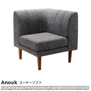 高さが調節できる Anouk【アヌーク】コーナーソファ【沖縄・離島も送料無料】