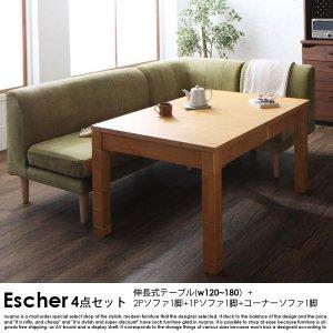 こたつダイニングセット Escher【エッシャー】4点セット(テーブル+2Pソファ1脚+1Pソファ1脚+コーナーソファ1脚) W120-180
