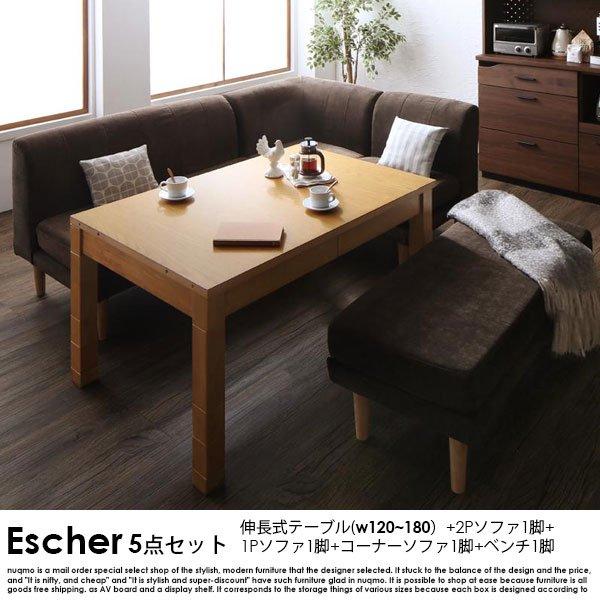 高さが調節できる、伸長式こたつソファダイニングセット Escher【エッシャー】5点セット(テーブル+2Pソファ1脚+1Pソファ1脚+コーナーソファ1脚+ベンチ1脚) W120-180cmの商品写真大