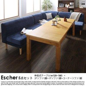こたつダイニングセット Escher【エッシャー】5点セット(テーブル+2Pソファ2脚+1Pソファ1脚+コーナーソファ1脚) W120-180