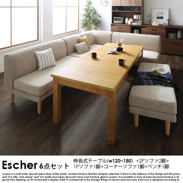 高さが調節できる、伸長式こたつソファダイニングセット Escher【エッシャー】6点セット(テーブル+2Pソファ2脚+1Pソファ1脚+コーナーソファ1脚+ベンチ1脚) W120-180の商品写真大