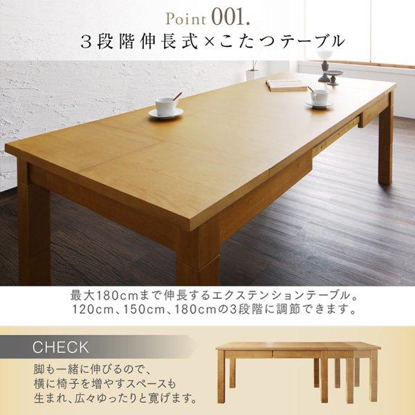伸長式こたつダイニングテーブル Escher【エッシャー】ダイニングテーブル W120-180【沖縄・離島も送料無料】の商品写真その1