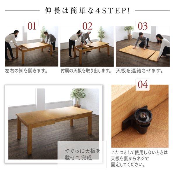 伸長式こたつダイニングテーブル Escher【エッシャー】ダイニングテーブル W120-180【沖縄・離島も送料無料】 の商品写真その2