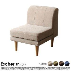 高さが調節できる Escher【エッシャー】ソファ 1P【沖縄・離島も送料無料】
