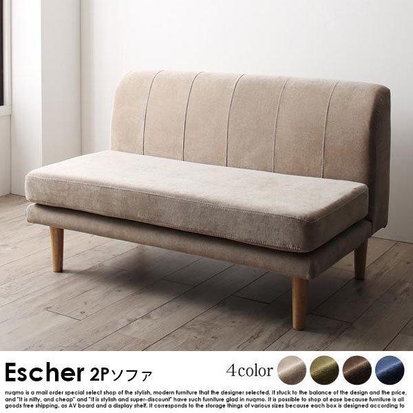 <img class='new_mark_img1' src='https://img.shop-pro.jp/img/new/icons12.gif' style='border:none;display:inline;margin:0px;padding:0px;width:auto;' />高さが調節できる Escher【エッシャー】ソファ 2P【沖縄・離島も送料無料】 の商品写真その2