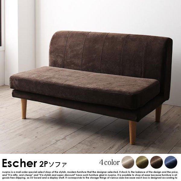 <img class='new_mark_img1' src='https://img.shop-pro.jp/img/new/icons12.gif' style='border:none;display:inline;margin:0px;padding:0px;width:auto;' />高さが調節できる Escher【エッシャー】ソファ 2P【沖縄・離島も送料無料】 の商品写真その3