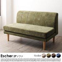 高さが調節できる Escher【エッシャー】ソファ 2P【沖縄・離島も送料無料】