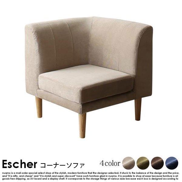 高さが調節できる Escher【エッシャー】コーナーソファー【沖縄・離島も送料無料】の商品写真大