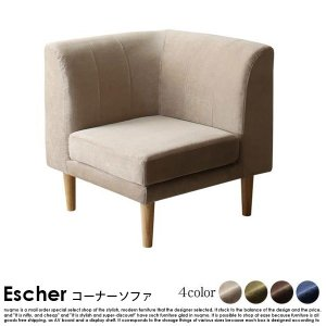 高さが調節できる Escher【エッシャー】コーナーソファ【沖縄・離島も送料無料】