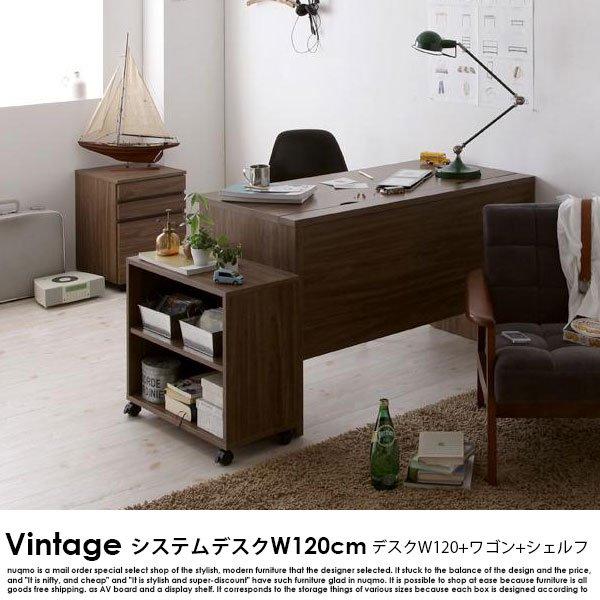 システムデスク Vintage【ヴィンテージ】幅120cm【沖縄・離島も送料無料】 の商品写真その2