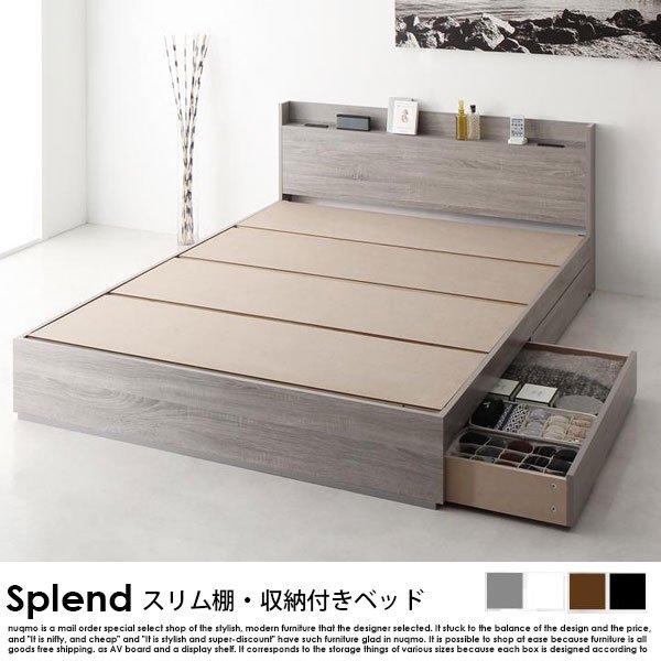 スリム棚収納ベッド Splend【スプレンド】フレームのみ シングルの商品写真その1