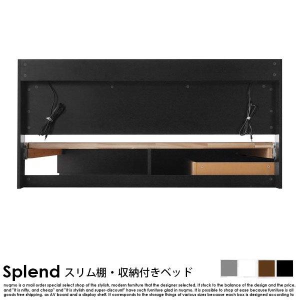 スリム棚収納ベッド Splend【スプレンド】フレームのみ シングル の商品写真その5