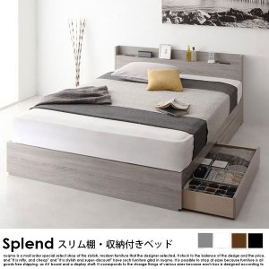 スリム棚収納ベッド Splend【スプレンド】国産カバーポケットコイルマットレス付 セミダブル
