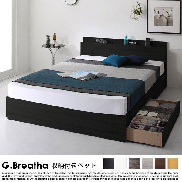 収納ベッド G.Breatha【ジーブレッサ】フレームのみ シングル の商品写真その5