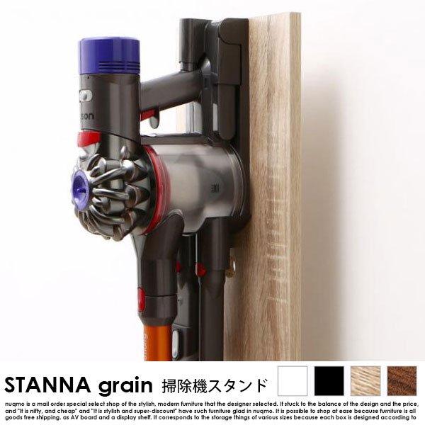 掃除機スタンド STANNA grain【スタンナ グレイ】【沖縄・離島も送料無料】の商品写真その1