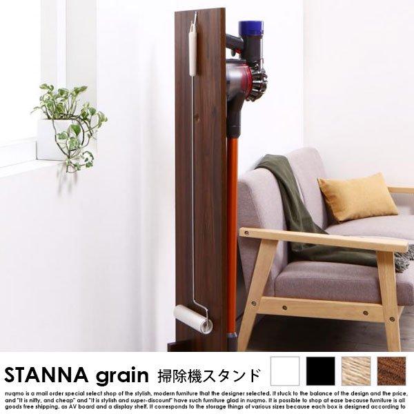 掃除機スタンド STANNA grain【スタンナ グレイ】【沖縄・離島も送料無料】 の商品写真その3