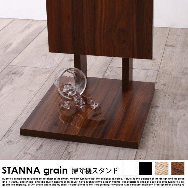 掃除機スタンド STANNA grain【スタンナ グレイ】【沖縄・離島も送料無料】 の商品写真その4
