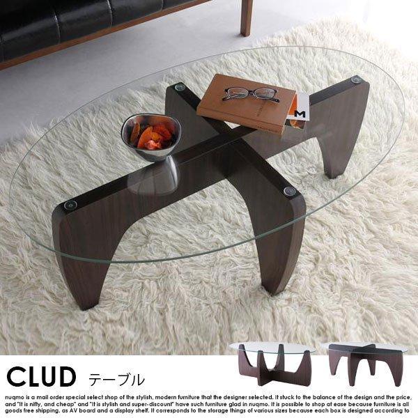 ガラストップ2WAYテーブル CLUD【クルード】の商品写真大