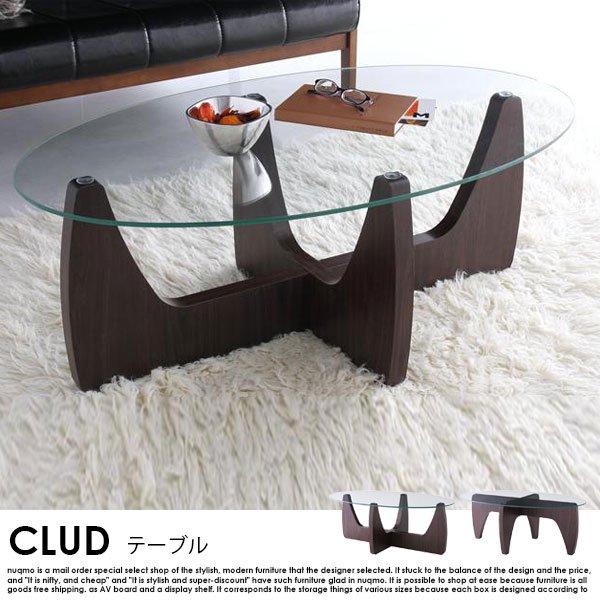 ガラストップ2WAYテーブル CLUD【クルード】の商品写真その1