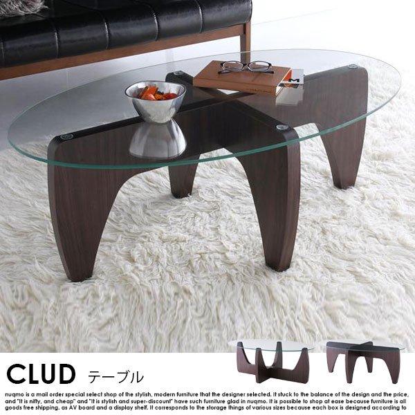 ガラストップ2WAYテーブル CLUD【クルード】 の商品写真その2