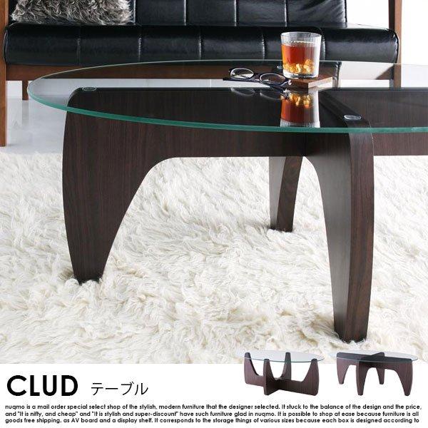 ガラストップ2WAYテーブル CLUD【クルード】【代引不可】SALE の商品写真その3