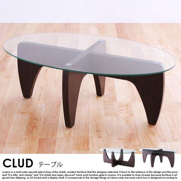 ガラストップ2WAYテーブル CLUD【クルード】 の商品写真その5