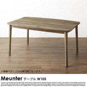 高さ調節できるMeunter【ミュンター】ダイニングこたつテーブル W105