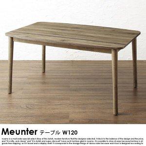 高さ調節できるMeunter【ミュンター】ダイニングこたつテーブル W120